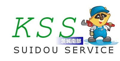 KSSスイドウサービス:茨城県【つくば・取手】