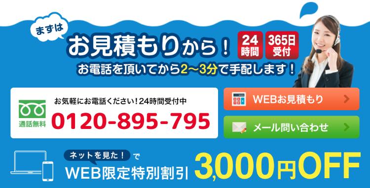 水道修理、詰まり、まずはお見積りから!3分で受付完了。ネット割引き¥3,000あり